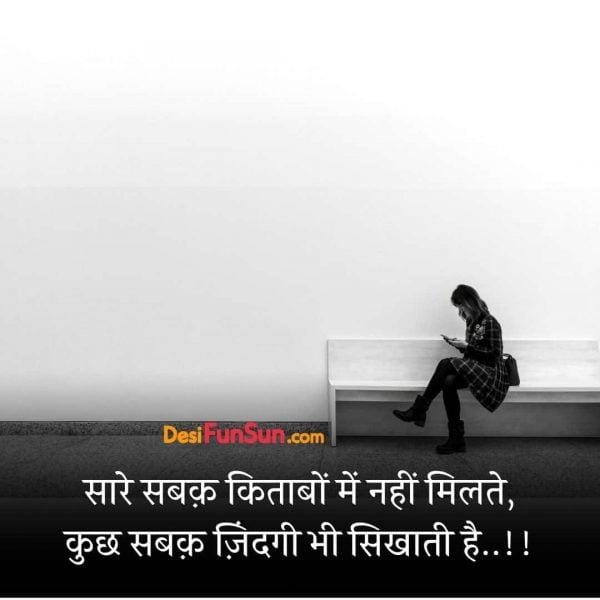 Life Status Quotes in Hindi