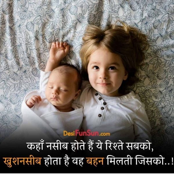 Sister Quotes in Hindi