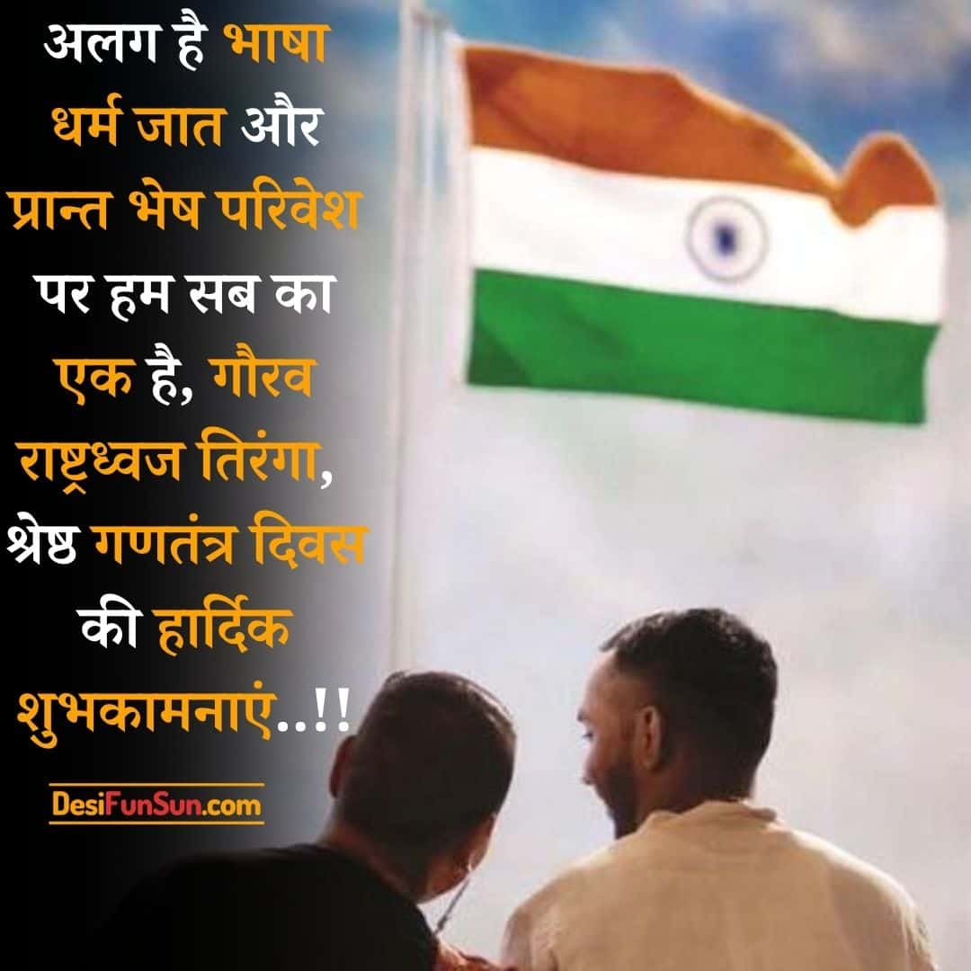 Republic Day Status in Hindi, Republic Day Shayari in Hindi, Republic Day Quotes in Hindi